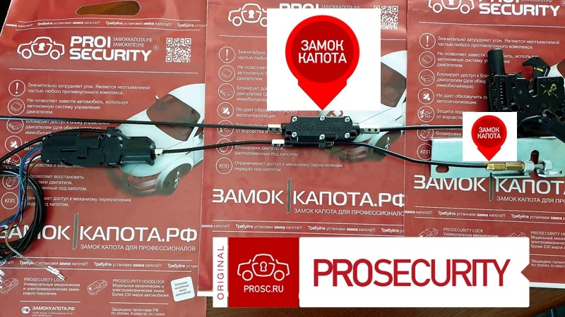 0 Pro Security LOCK VARIANT PLUS (кронштейн в комплекте): 2